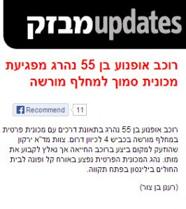 tal-shavit-accident-newsflash