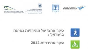 seker-mehirot-2012